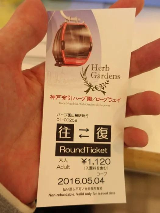 神戸布引ロープウェイとハーブ園のチケット