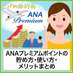 ANAプレミアムポイントの貯め方・使い方と上級会員メンバーになるメリットまとめ