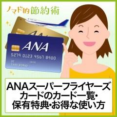 ANAスーパーフライヤーズカードのおすすめはどれ?8種類のカード一覧・保有特典・お得な使い方まとめ