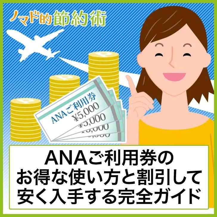ANAご利用券の使い方