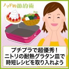 プチプラで超優秀!一人暮らしや主婦が時短レシピで使える「ニトリの耐熱グラタン皿」が便利