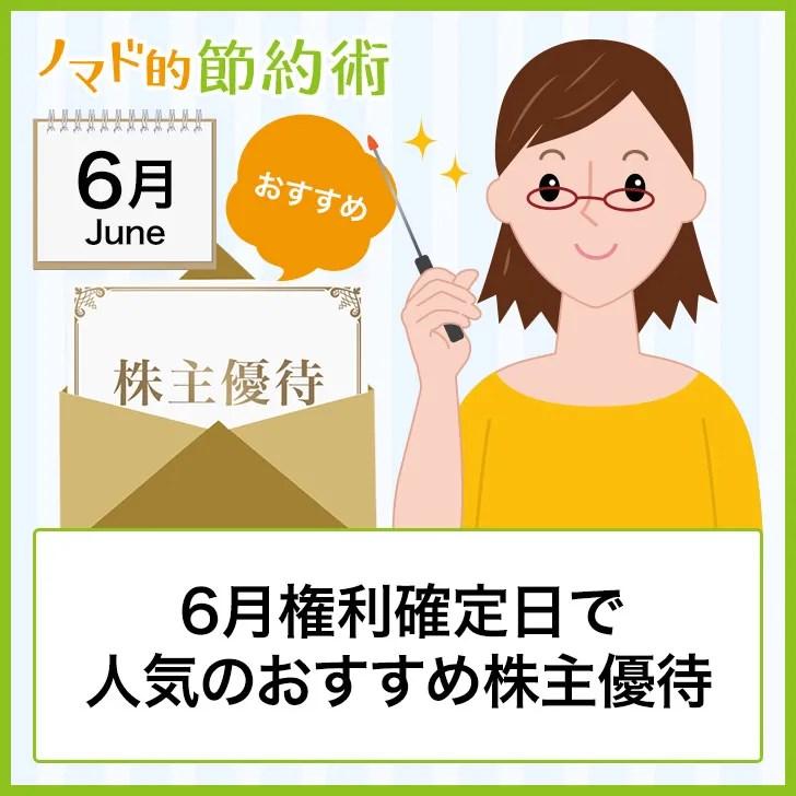 6月権利確定日で人気のおすすめ株主優待
