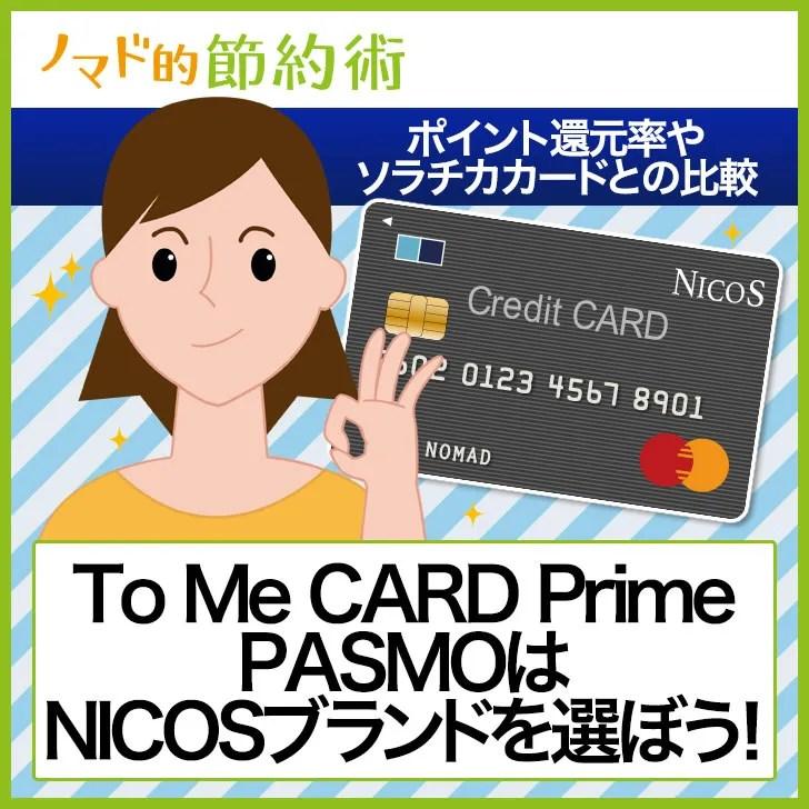 to me card prime pasmoはnicosブランドを選ぼう ポイント還元率や