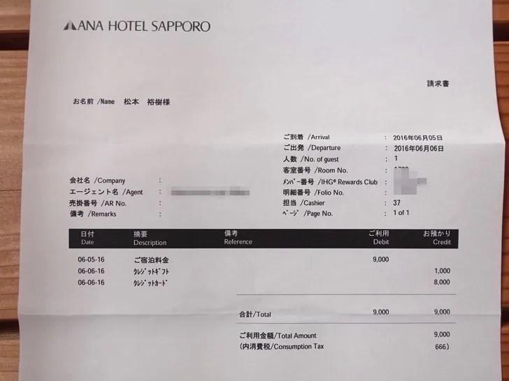 ANAホテルでJCBギフトカードを使った証拠