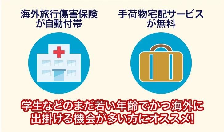 ノマド的節約術 セゾンブルーの海外旅行傷害保険と手荷物宅配サービス