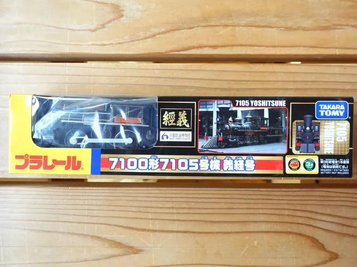 京都鉄道博物館で購入した限定プラレール 義経