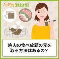 焼肉の食べ放題の元を取る方法はあるの?