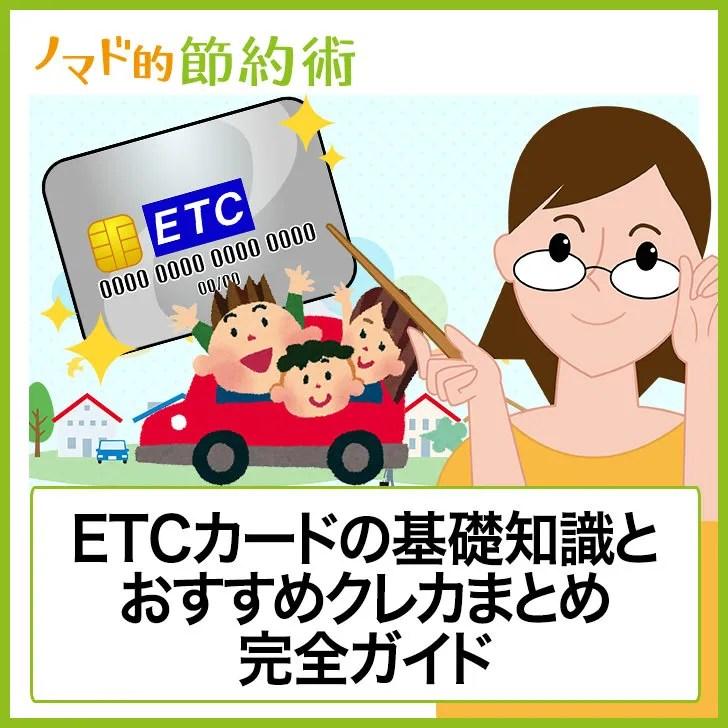 ノマド的節約術 ETCカードの基礎知識とおすすめクレジットカード