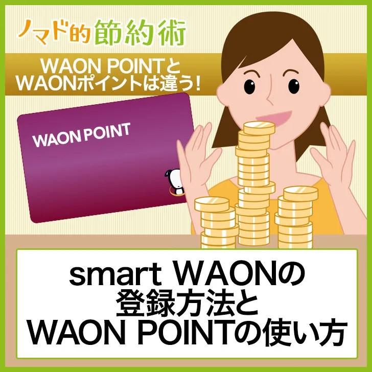 ノマド的節約術 smart WAONの登録方法とWAON POINTの使い方