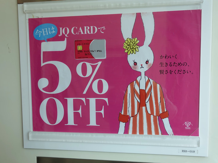 JQ CARDの5%OFF案内