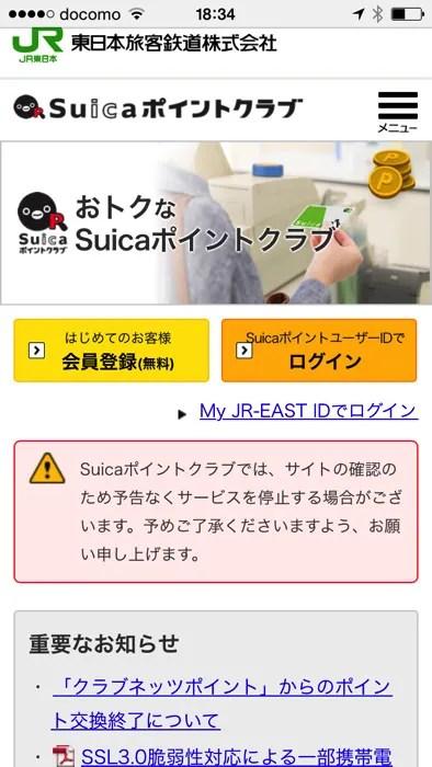 Suicaポイントクラブの登録手順