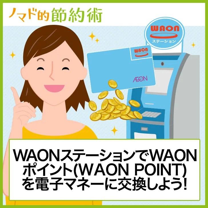 ノマド的節約術 WAONステーションでWAONポイントをチャージする方法