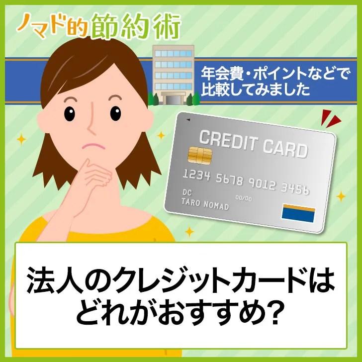 ノマド的節約術 法人カード(法人クレジットカード)のおすすめ