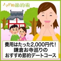 費用はたった2,000円代!鎌倉お寺巡りのおすすめ節約デートコースを伝授します