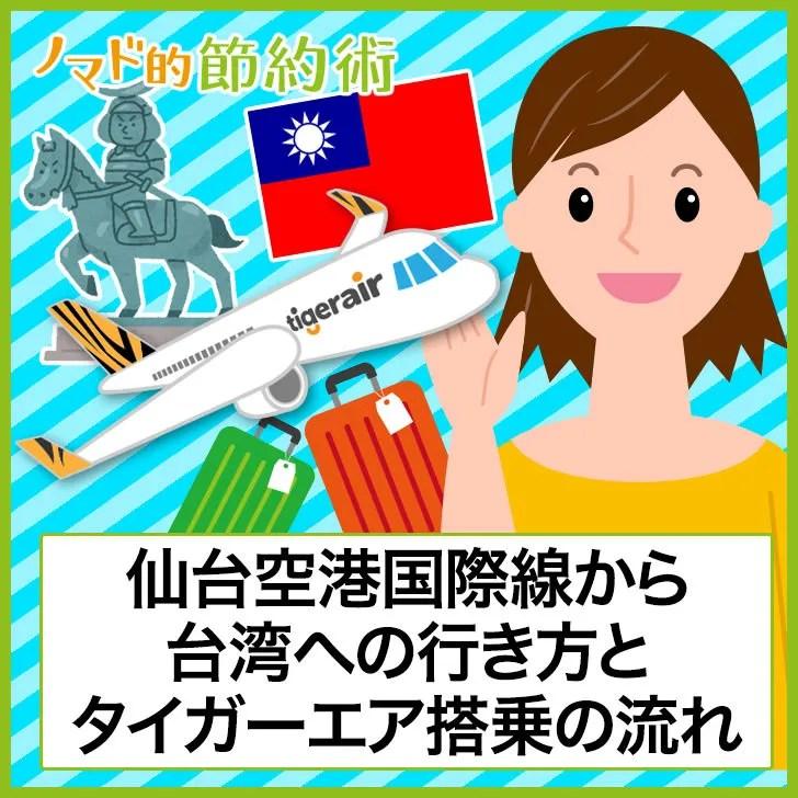 仙台空港から台湾への行き方