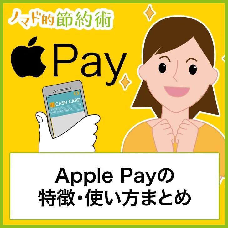 ノマド的節約術 Apple Payの使い方まとめ