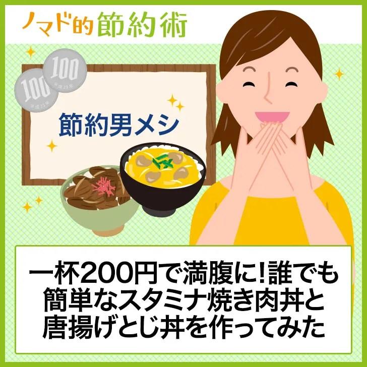 節約男メシ 1杯200円で満腹になるご飯の作り方