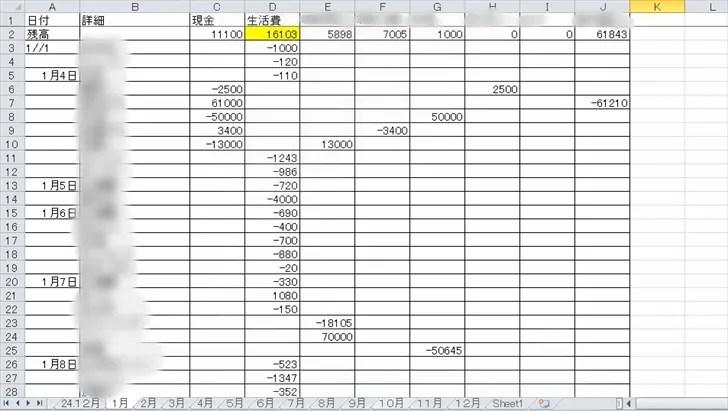 エクセルの家計簿