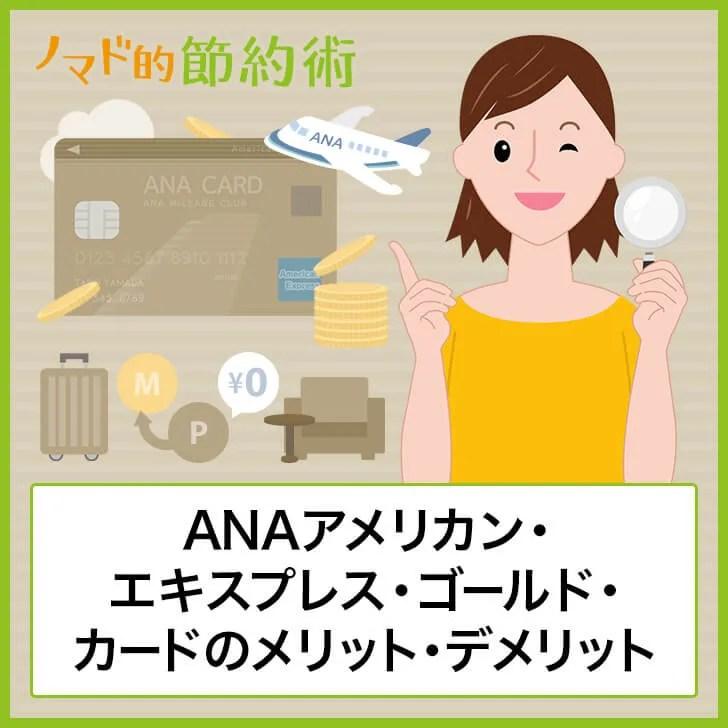 ANAアメリカン・エキスプレス・ゴールド・カードのメリット・デメリット