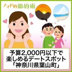 【神奈川県葉山町】予算2,000円以下で楽しめるおすすめのお散歩デートスポット