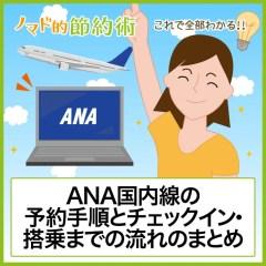 これで全部わかる!ANA国内線の予約手順とチェックイン・搭乗までの流れのまとめ