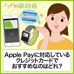 Apple Payでクレジットカードを使う方法・登録のやり方・おすすめクレカ10枚まとめ