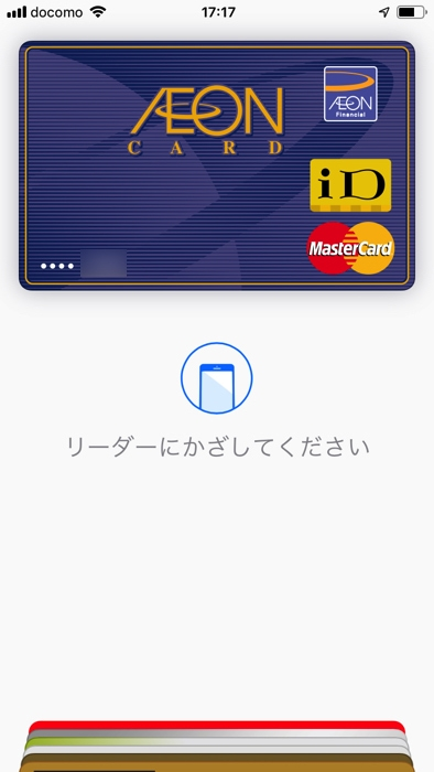 Apple Pay iDマーク