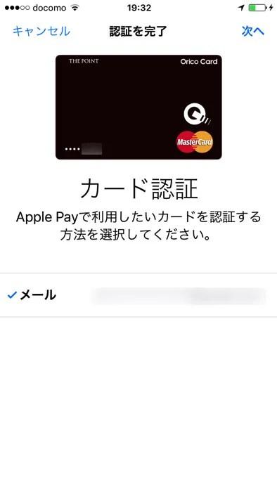 Apple Payでクレジットカードを追加