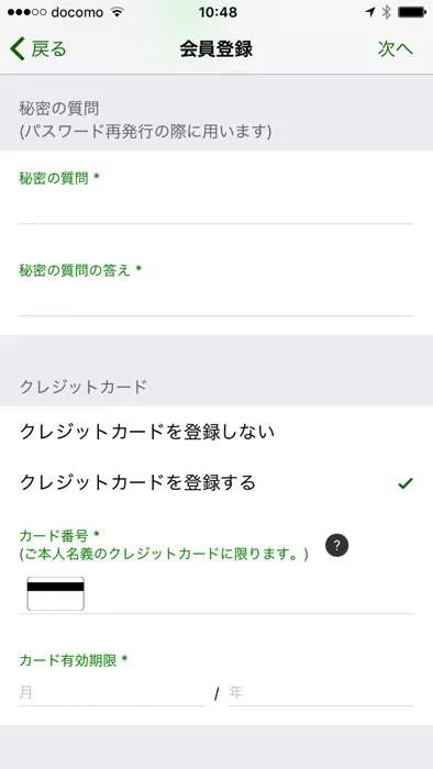 Apple Pay(アップルペイ)でSuicaを新規登録・設定する方法