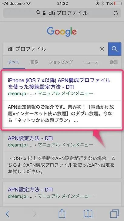 iPhoneでのAPN情報設定方法