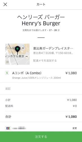 UberEATSの配達画面