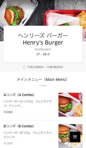 UberEATSの注文画面