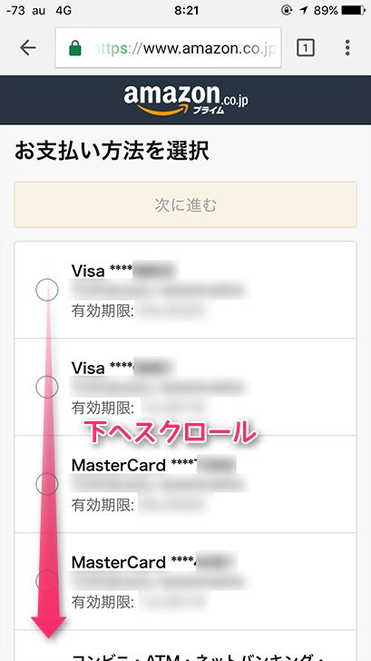 au WALLETプリペイドカードでAmazonギフト券を購入