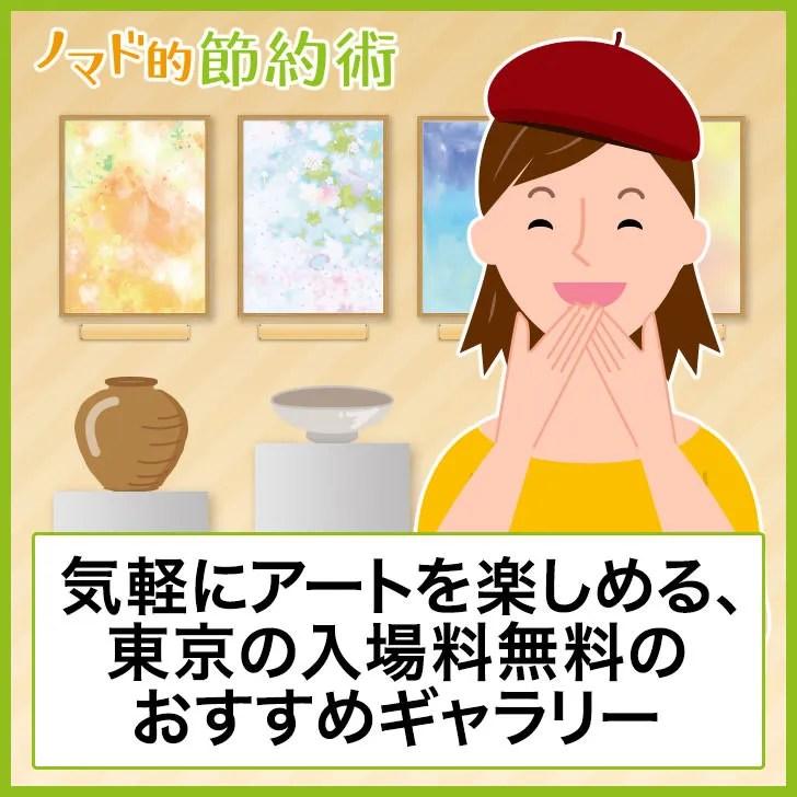 東京 入場料無料のおすすめギャラリー