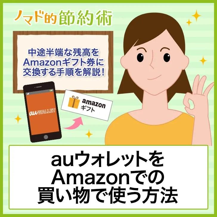 auウォレットをAmazonの買い物で使う方法