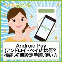 Android Pay(アンドロイドペイ)とは