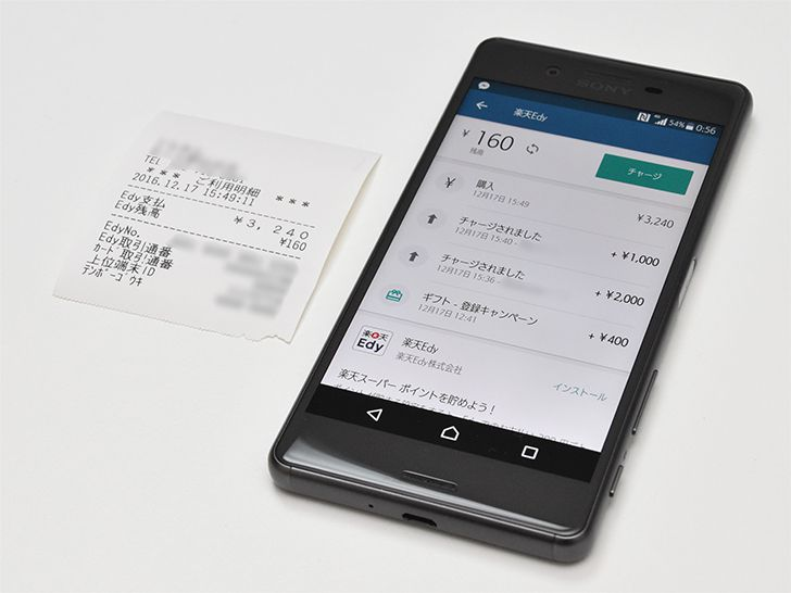 Android Payの使い方