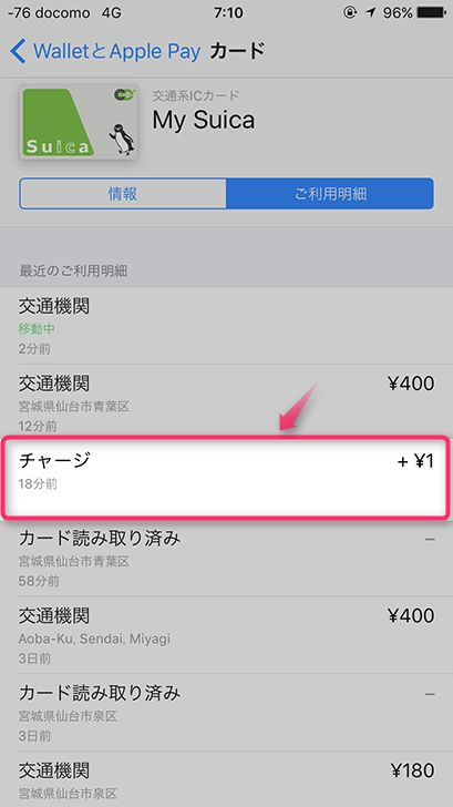 Apple Payに登録したSuicaのチャージ
