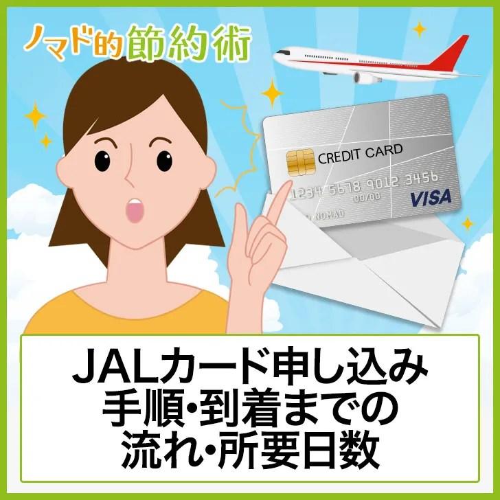 JALカード申し込み手順・到着までの流れ・所要日数