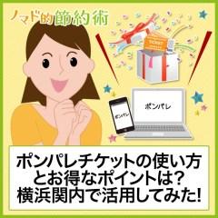 ポンパレチケットの使い方とお得なポイントは?横浜関内で活用してみた