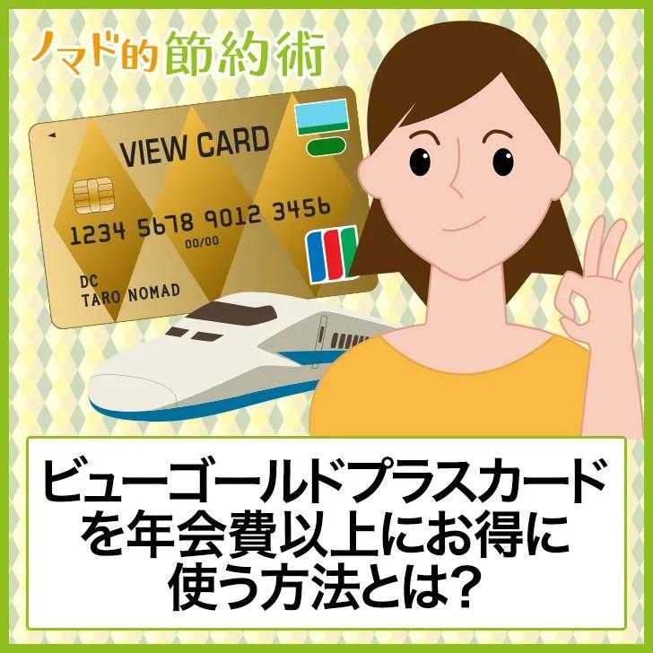 ビューゴールドカードのお得な使い方