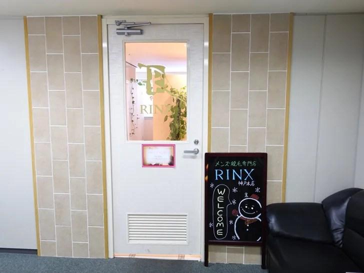 RINX神戸店