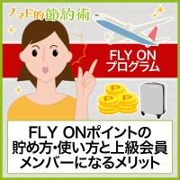 FLY ONポイントの貯め方・使い方