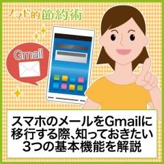 スマホのメールをGmailに移行するなら知っておきたい3つの基本機能を解説