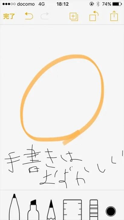 iPhoneのメモアプリで手書き