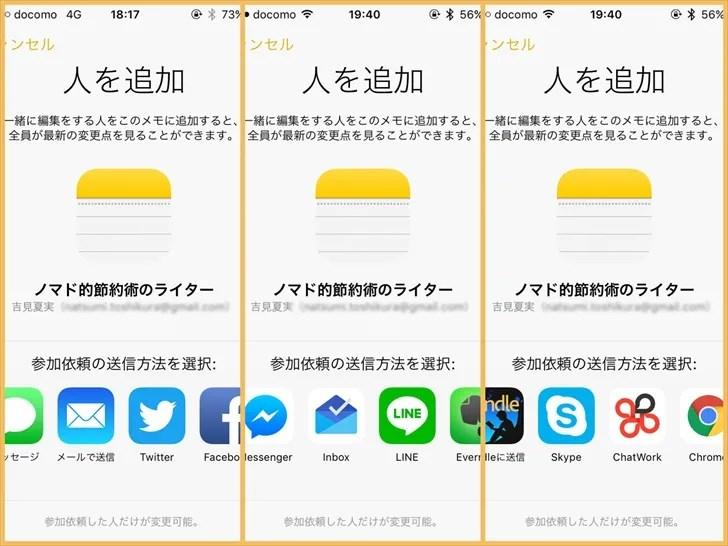 iPhoneのメモを共同編集するときのアプリ