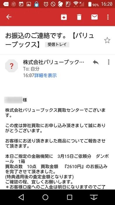 参考書買取 バリューブックス 査定メール