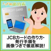 JCBカードの作り方