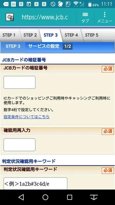 JCBカードの申込手順