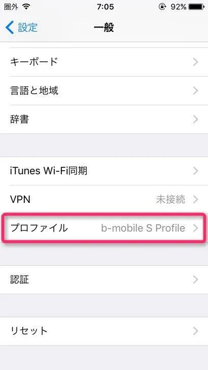 b-mobile S 開幕SIM APNプロファイルのインストール